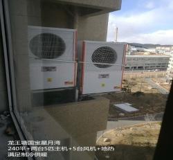 龙王塘国宝星月湾240平供暖制冷工程