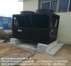 普兰店杨树房700平车间+100平办公室恒温15度供暖制冷工程